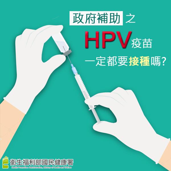 HPV疫苗