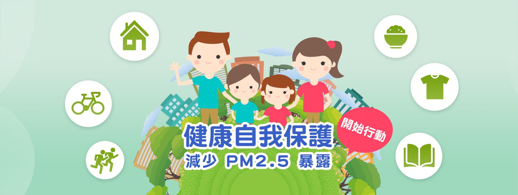細懸浮微粒(PM2.5)大輪播