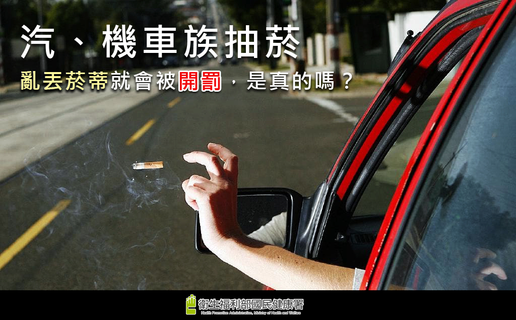 汽、機車族抽菸、民眾亂丟菸蒂就會被開罰,是真的嗎?