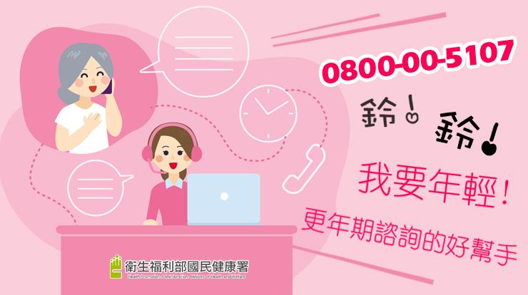 0800-00-5107 我要年輕!更年期諮詢的好幫手