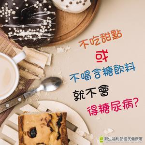 不吃甜點或不喝含糖飲料就不會得糖尿病?