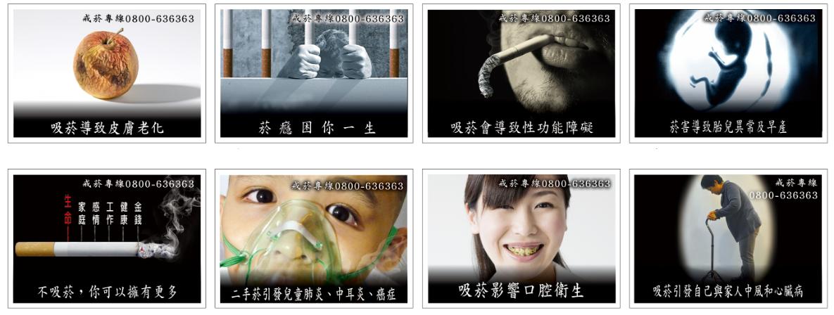 2014年6月1日公布現階段使用的8則警示圖文