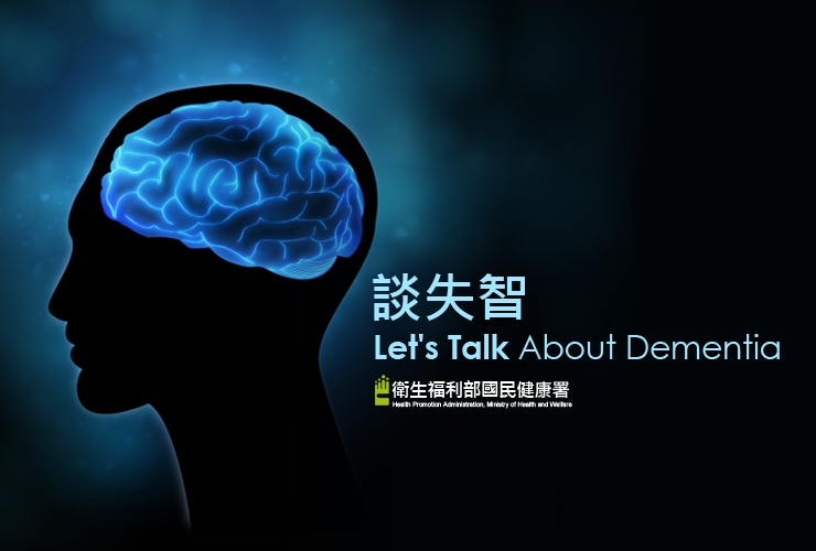 談失智Let's Talk About Dementia