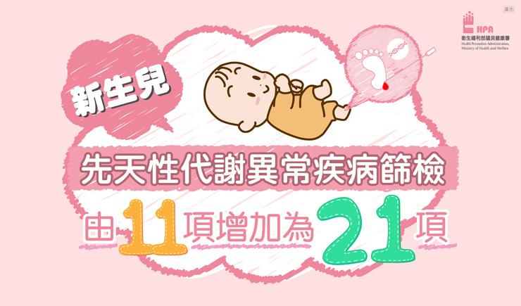新生兒先天性代謝異常疾病篩檢,由11項增加為21項
