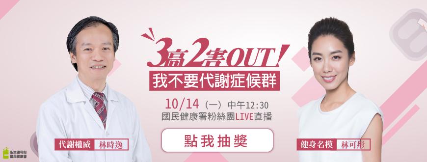 3高2害OUT! 我不要代謝症候群 10/14(一) 中午12:30 國健署粉絲團Live直播