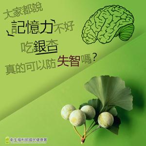 大家都說記憶力不好,吃銀杏,真的可以防失智嗎?