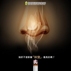 抽菸不會影響味覺,是真的嗎?