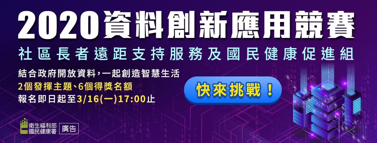 2020資料創新應用競賽活動
