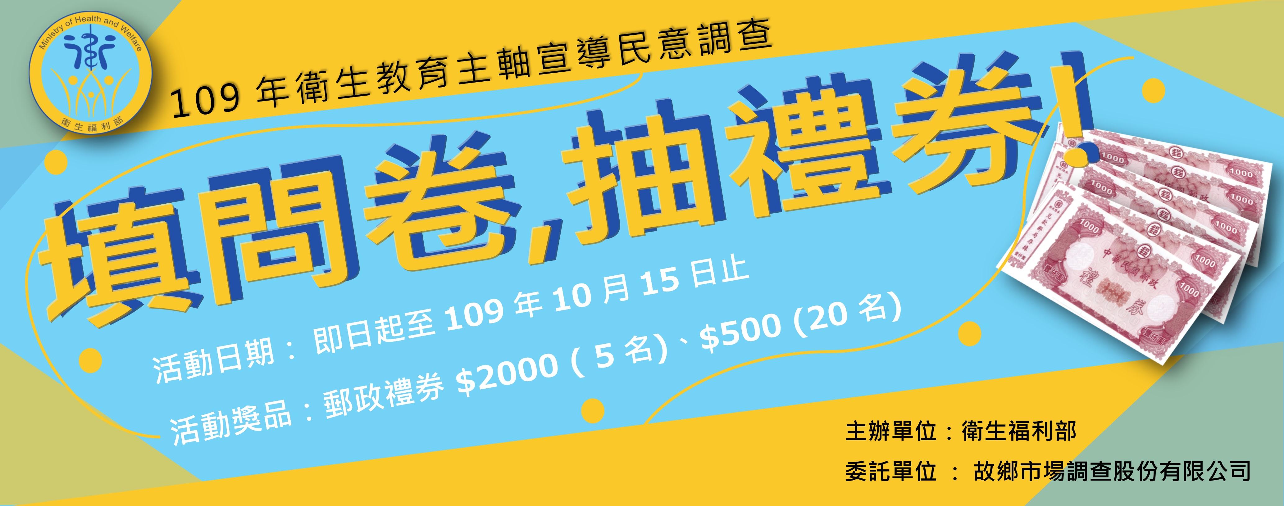 109年衛生教育主軸宣導民意調查banner