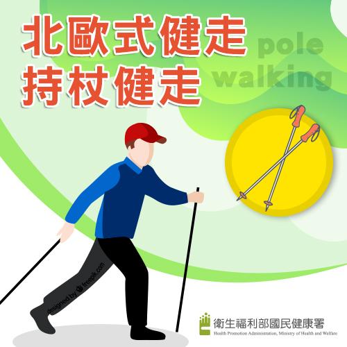 網路流傳北歐式健走及持杖健走,運動量竟多10倍是真的嗎?