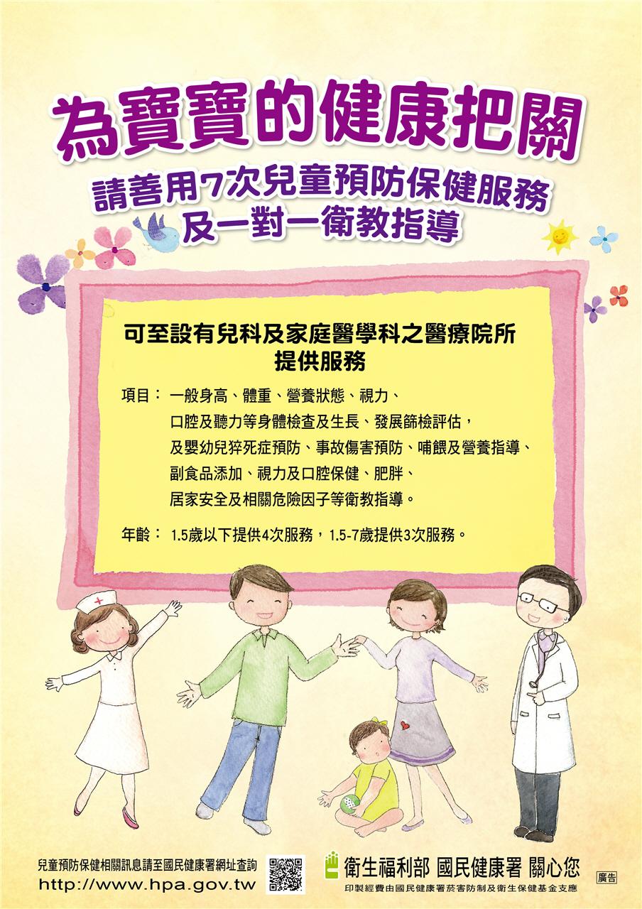 宣導兒童預防保健及兒童衛教指導服務補助方案