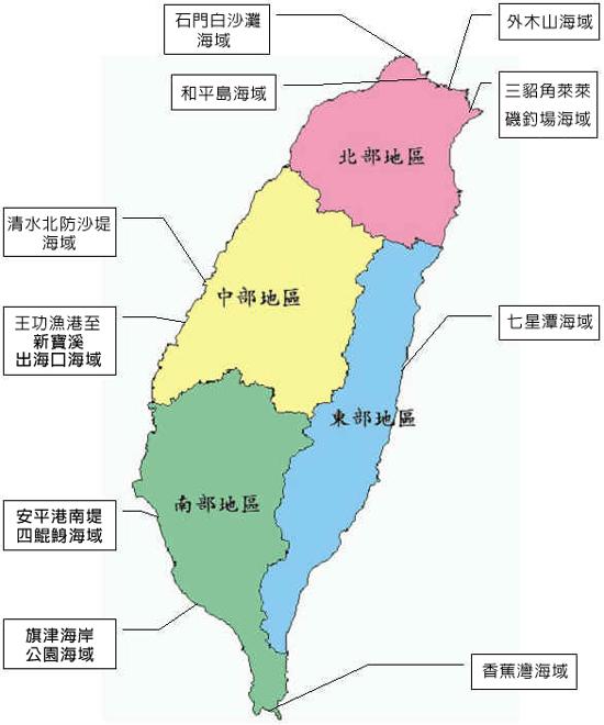 台灣的十大危險海域