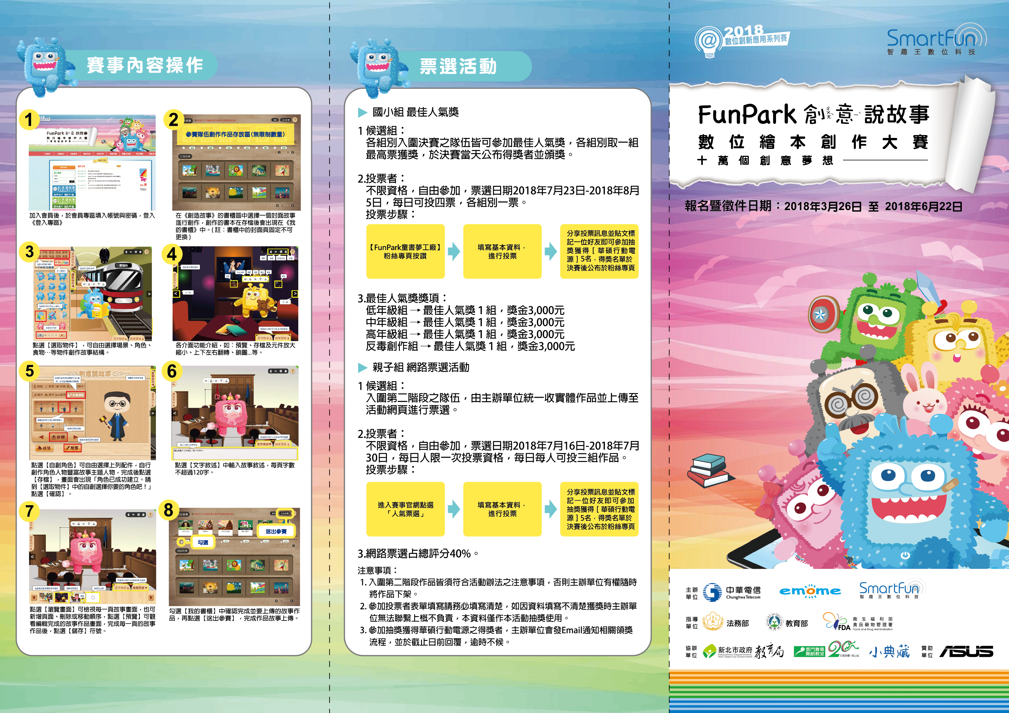 2018「FunPark創意說故事─數位繪本創作大賽」活動